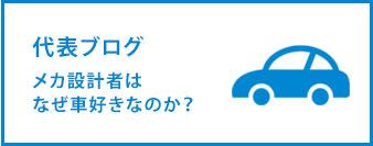 車好きメカ設計者のブログ