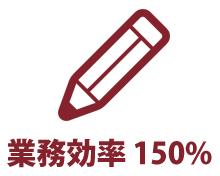 業務効率150%